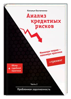 Костюченко Н. Анализ кредитных рисков. Том 2. Проблемная задолженность