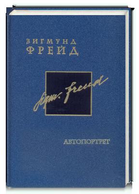 Зигмунд Фрейд. Полное собрание сочинений в 26 томах. Том 2. Автопортрет