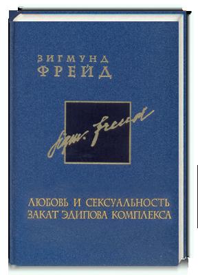 Зигмунд Фрейд. Полное собрание сочинений в 26 томах. Том 6. Любовь и сексуальность. Закат эдипова комплекса