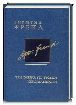 Зигмунд Фрейд. Полное собрание сочинений в 26 томах