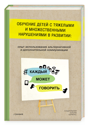 Артамонова А. (ред.-сост.) «Обучение детей с тяжелыми и множественными нарушениями в развитии.  Опыт использования альтернативной и дополнительной коммуникации»