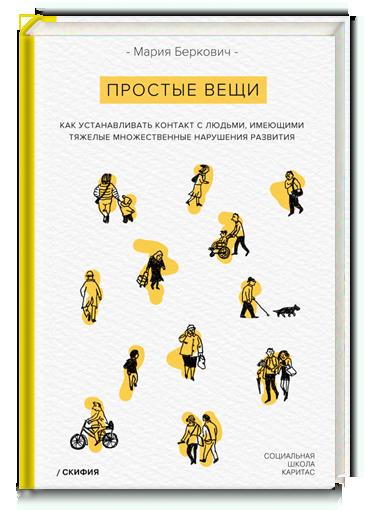 Мария Беркович  Простые вещи