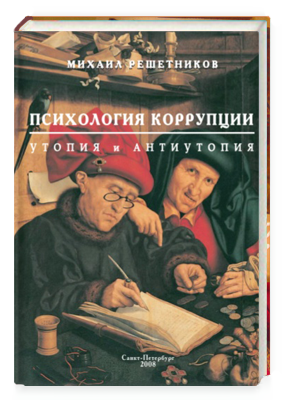 Решетников М. Психология коррупции: утопия и антиутопия