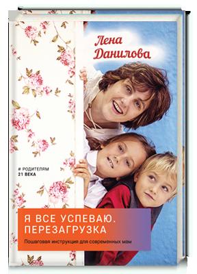 Лена Данилова Я все успеваю. Перезагрузка. Пошаговая инструкция для современных мам