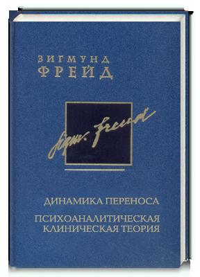 Фрейд, Зигмунд. Собрание сочинений в 26 томах. Т. 10. Динамика переноса. Т. 11. Психоаналитическая клиническая теория