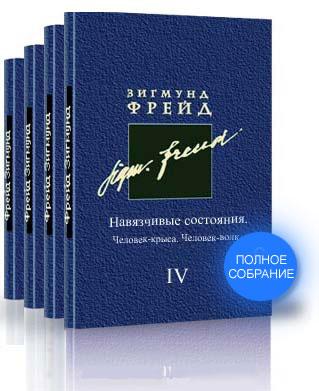 """Зигмунд Фрейд """"Собрание сочинений в 26 томах"""