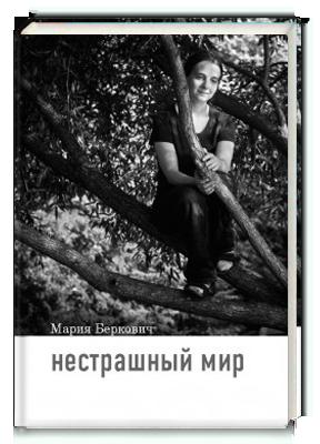 Нестрашный мир Мария Беркович