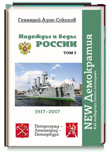 Азин-Соколов Г. NEW Демократия. Надежды и беды России. Том III