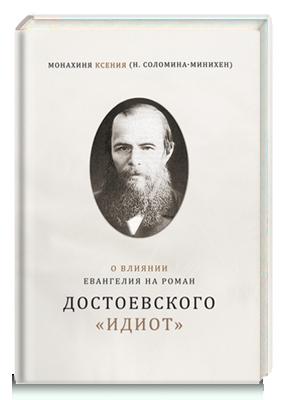 О влиянии Евангелия на творчество Достоевского