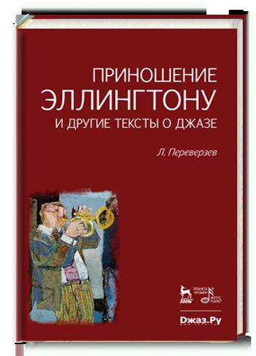 http://skifiabook.ru/store/kultura-iskusstvo-muzyka/item_569.html