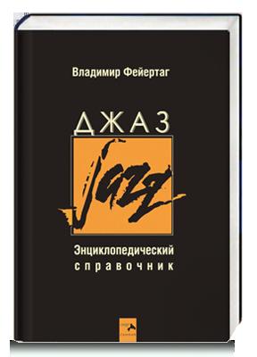 Фейертаг В. Джаз. Энциклопедический справочник