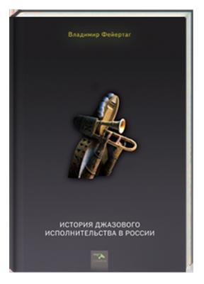 Фейертаг В. История джазового исполнительства в России