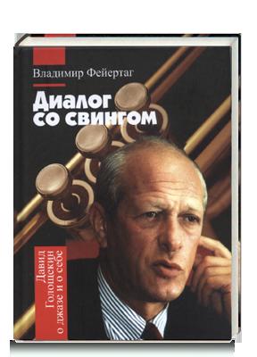 Давид Голощекин книга