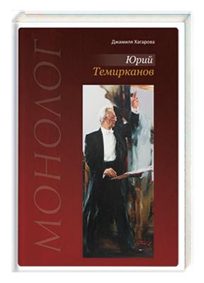 Юрий Темирканов. Монолог