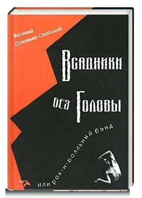 Василий Соловьев-Спасский «Всадники без головы или рок-н-ролльный бэнд»