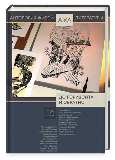 До горизонта и обратно  антология живой литературы, том 9