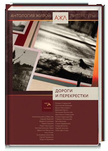 Дороги и перекрестки антология живой литературы, том 10