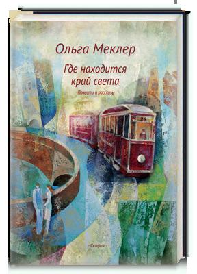 Меклер Ольга писатель