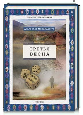 Драгослав Михаилович «Третья весна»