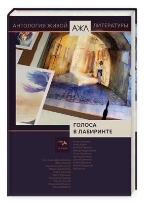 Голоса в лабиринте антология живой литературы, том 13