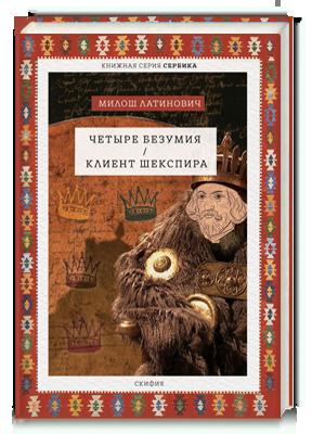 Милош Латинович «Четыре безумия» / «Клиент Шекспира»