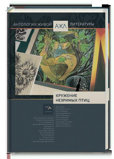 Кружение незримых птиц антология живой литературы, том 11