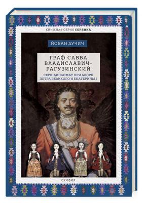 Дучич Й. Граф Савва Владиславич-Рагузинский  Серб-дипломат при дворе Петра Великого и Екатерины I