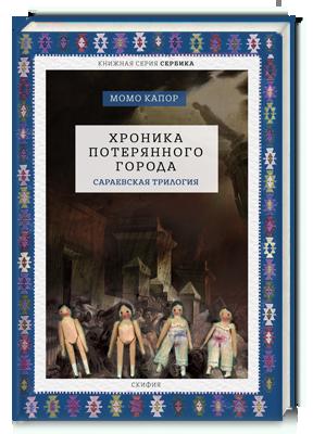Капор М. Хроника потерянного города. Сараевская трилогия