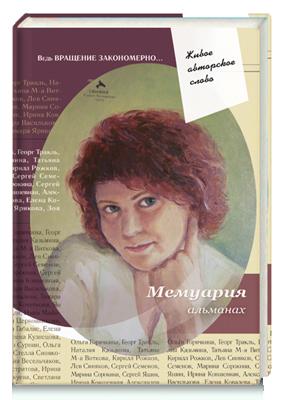 Антология Живое авторское слово Мемуария