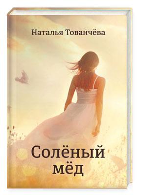 Наталья Тованчева Соленый мед