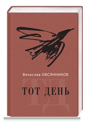 Овсянников Вячеслав Тот день Книга прозы