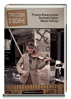 Капор М., Лукин Е., Всеволодов Р. Три слова о войне