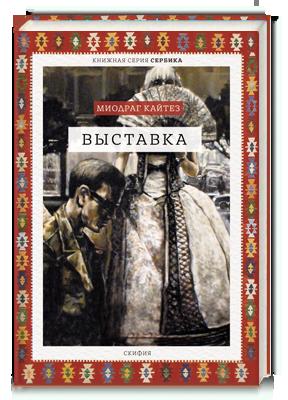 Миодраг КАЙТЕЗ «Выставка» / Миодраг КАJТЕЗ «ИЗЛОЖБА»