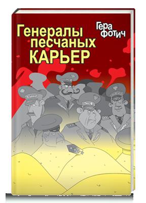 Гера Фотич Генералы Песчаных Карьер