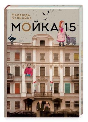 Калинина Н. Мойка, 15