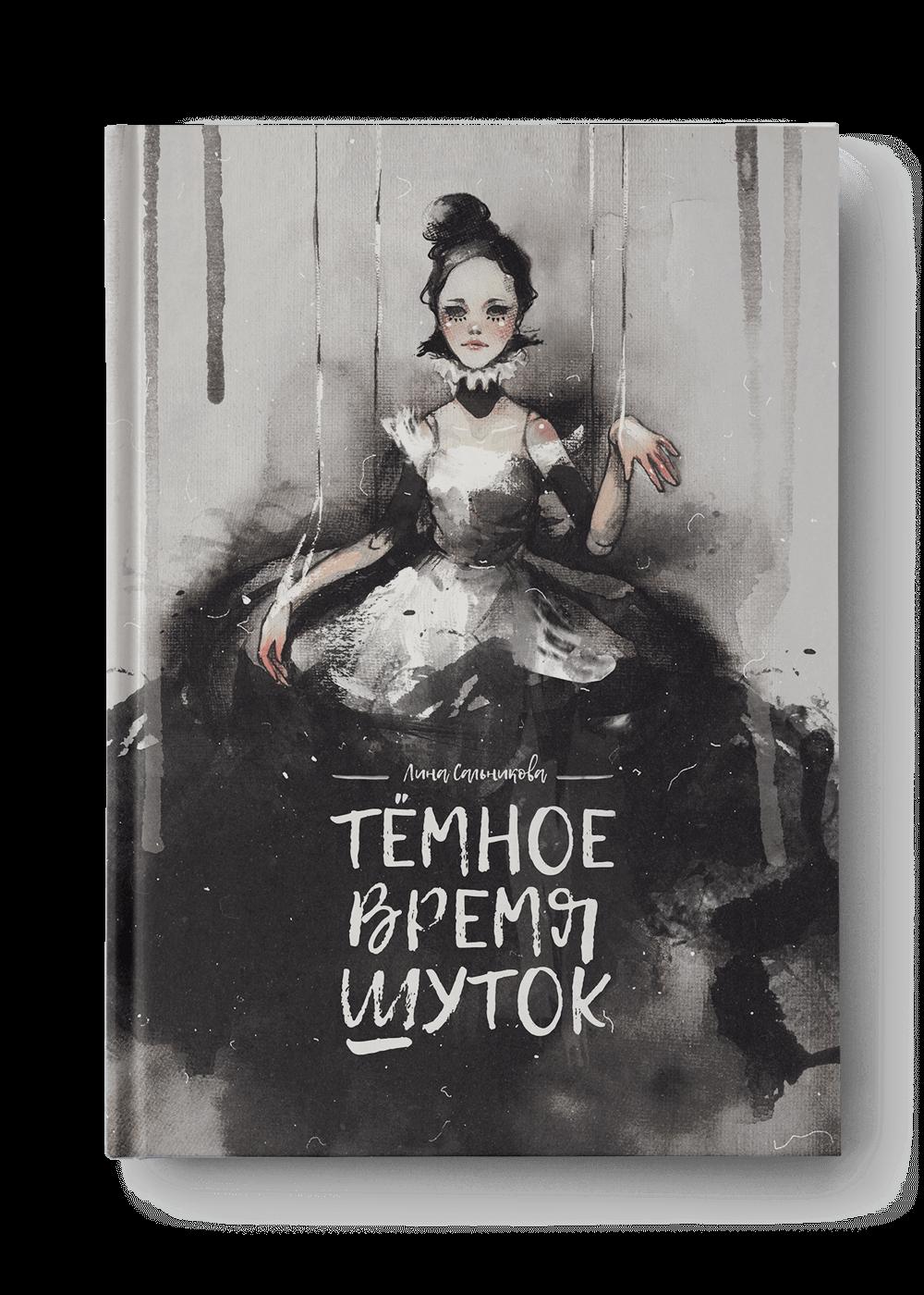Лина Сальникова «Тёмное время шуток»