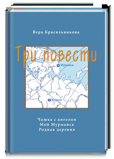 Красильникова В. Три повести