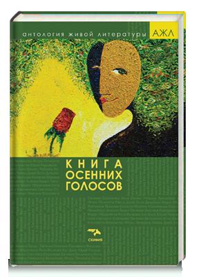 Книга осенних голосов Антология Живой Литературы, том 4