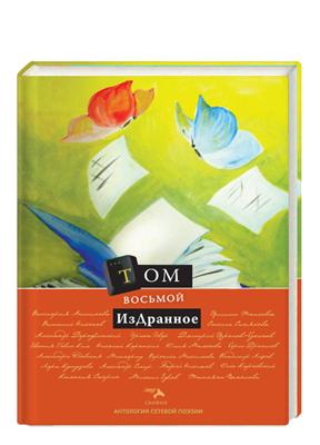Антология поэзии Том Восьмой. Издранное