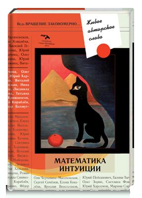 Математика интуиции
