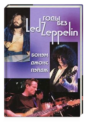 Годы без Led Zeppelin. Бонэм. Джонс. Пейдж