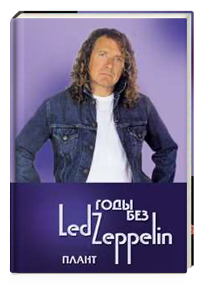 Годы без LED ZEPPELIN, Плант