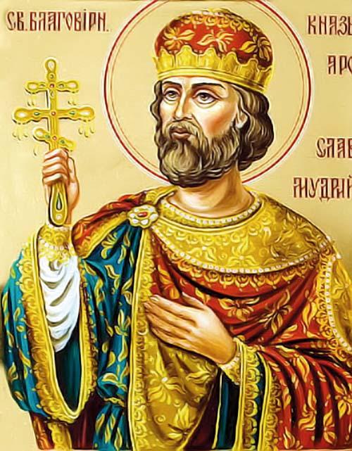 (3 3 в 2 16 г ) - Кончина Вел Князя Ярослава Мудрого