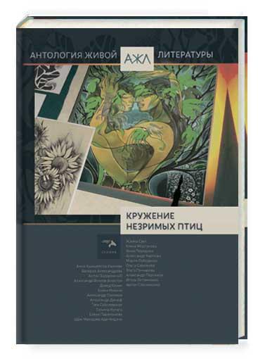 издание современной поэзии и прозы