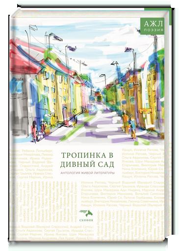 Тропинка в дивный сад  Антология Живой Литературы (АЖЛ). Том 7