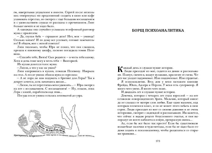 Tovancheva N.