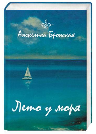 Анжелика Бронская Лето у моря