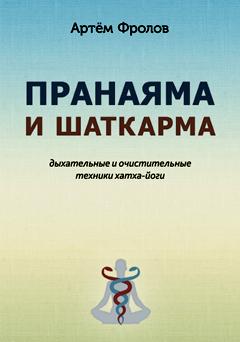 Фролов А. Пранаяма и Шаткарма Дыхательные и очистительные техники хатха-йоги