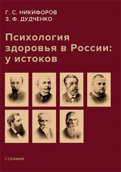 Психология здоровья в России: у истоков