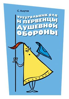 Алхутов С. М. Треугольник Оля и первенцы душевной обороны